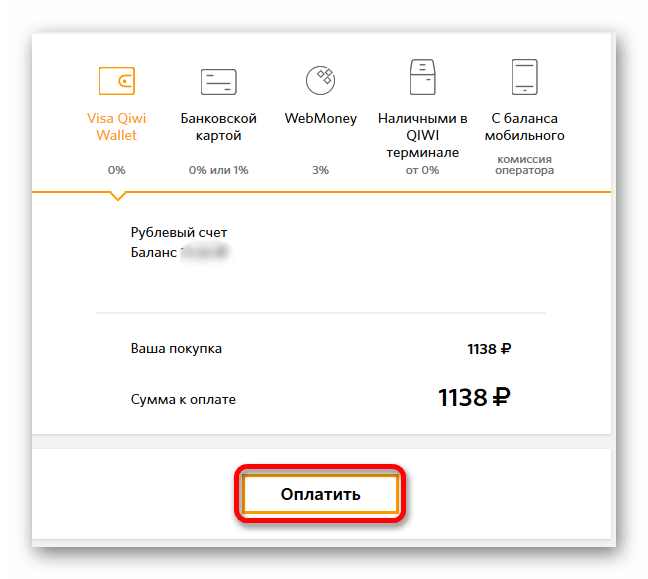 Нажатие на кнопку оплатить через Киви