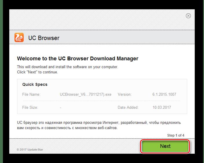 Нажимаем кнопку Next в главном окне менеджера загрузок UpdateStar