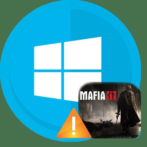 Не запускается Mafia III на Windows 10 решение проблемы