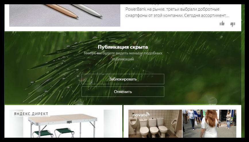 Непонравившиеся статьи в Яндекс.Браузере