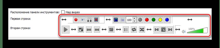 Область редактирования кнопок управления VLC Media Player
