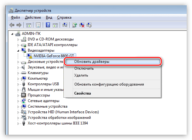 Обновление драйвера видеокарты при помощи встроенной функции Диспетчера устройств Windows