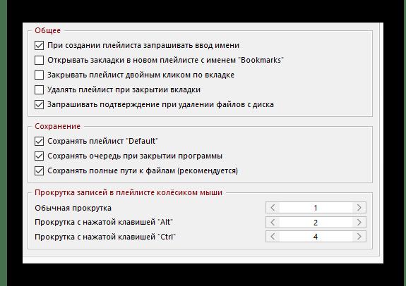 Общий вид настроек плейлиста AIMP