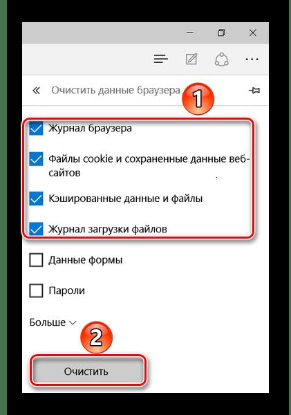 Очистка данных Microsoft Edge