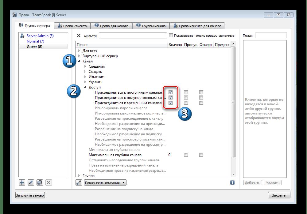 Ограничение перехода по каналам для гостей сервера TeamSpeak