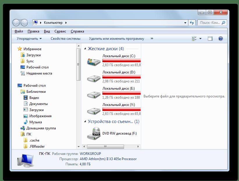 Окно Проводника Windows запущено