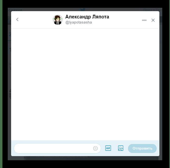 Окно чата с пользователем Твиттера