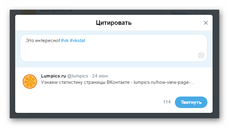 Окно для цитирования твита в Твиттере