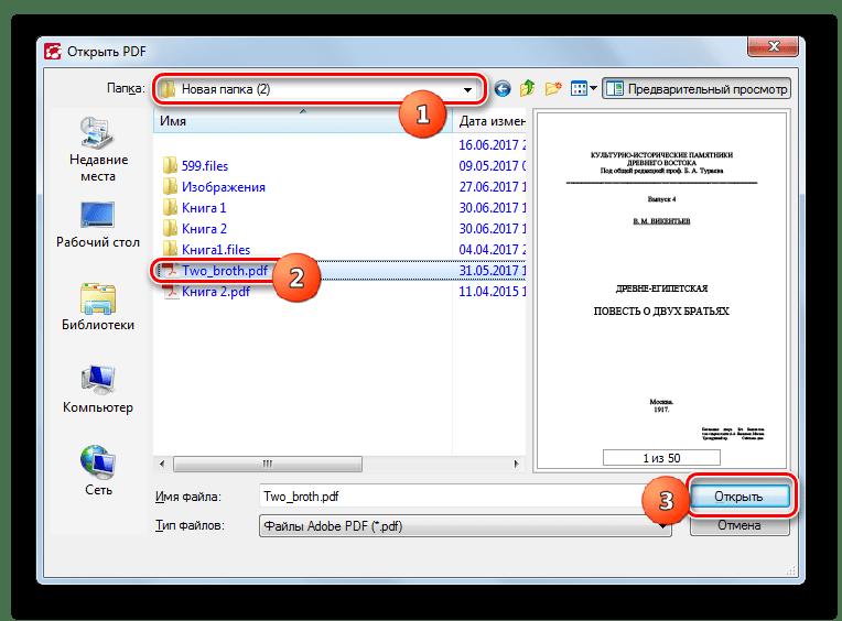 Окно добавления файла PDF в программе ABBYY PDF Transformer+