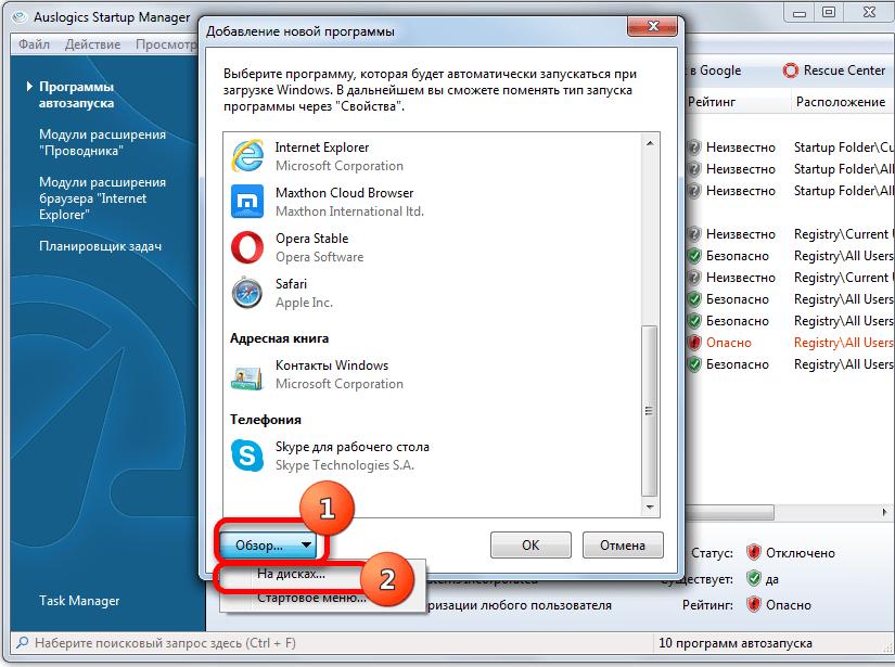 Окно добавления новой программы в утилите Startup Manager в Auslogics BoostSpeed