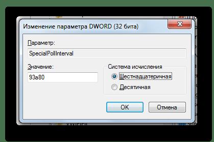 Окно изменения параметра SpecialPollInterval в Windows 7