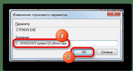 Окно изменения строкового параметра в редакторе реестра в Windows 7