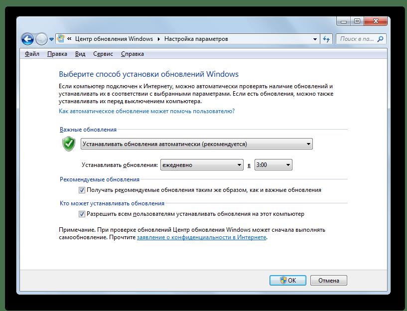 Окно настройки установки обновлений Windows 7