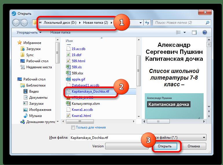 Окно открытия файла в Apache OpenOffice