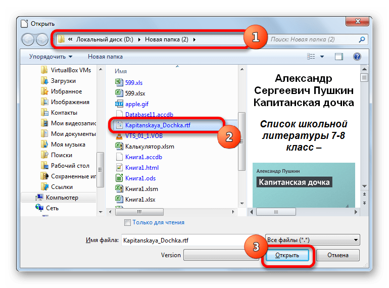 Окно открытия файла в LibreOffice