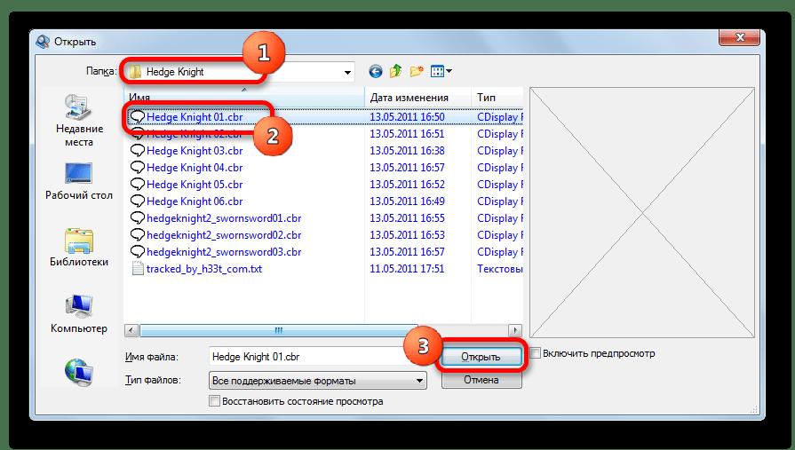 Окно открытия файла в программе STDU Viewer