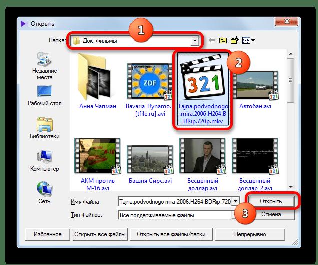 Окно открытия файлов в программе KMPlayer
