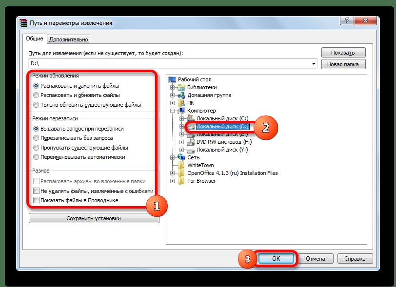 Окно параметров извлечения в программе WinRAR