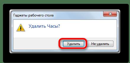 Окно подтверждения удаления часов из окна гаджетов в Windows 7
