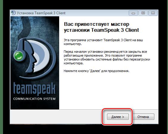 Окно приветствия установка TeamSpeak