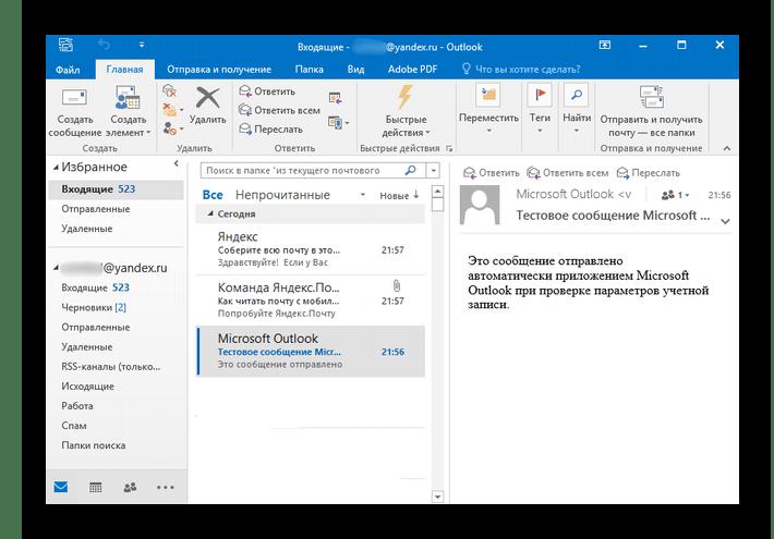 Окно программы Microsoft Outlook