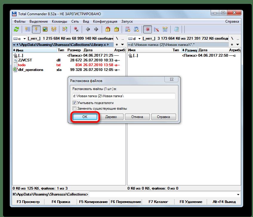Окно распаковки файлов в Total Commander