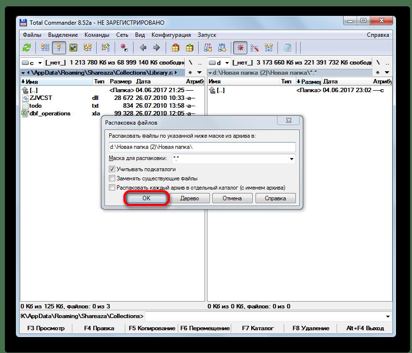 Окно распаковки файлов в программе Total Commander