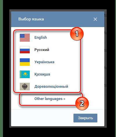 Окно с основными языками при смене языковых настроек ВКонтакте