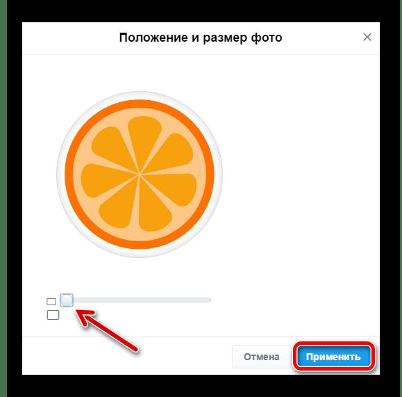 Окно с редактированием фото профиля в Твиттере