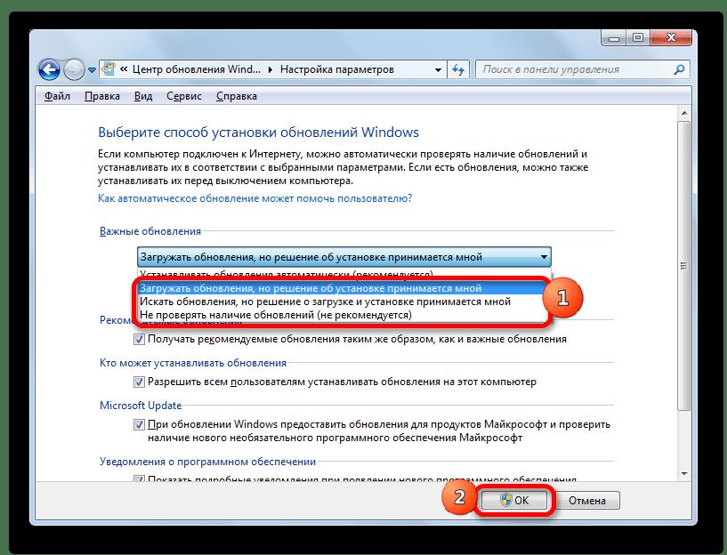 Окно включения и отключения автоматического обновления в Центре обновлений в Windows 7