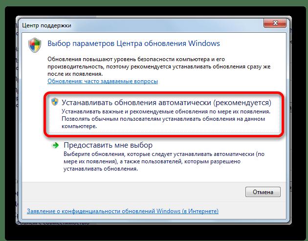 Окно выбора параметров Центра обновлений в Windows 7