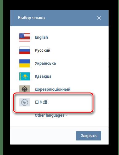 Окно выбора языка для интерфейса ВКонтакте с недавно используемым языком