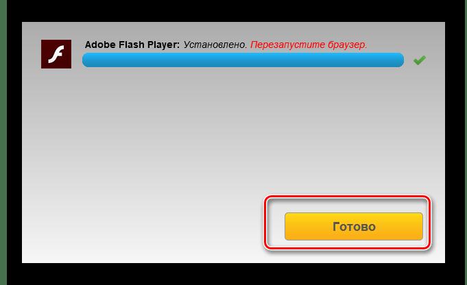 Окончание установки Adobe Flash Player для интернет-браузера
