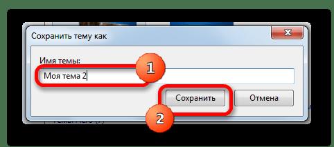 Окошко присвоения имени темы в Windows 7