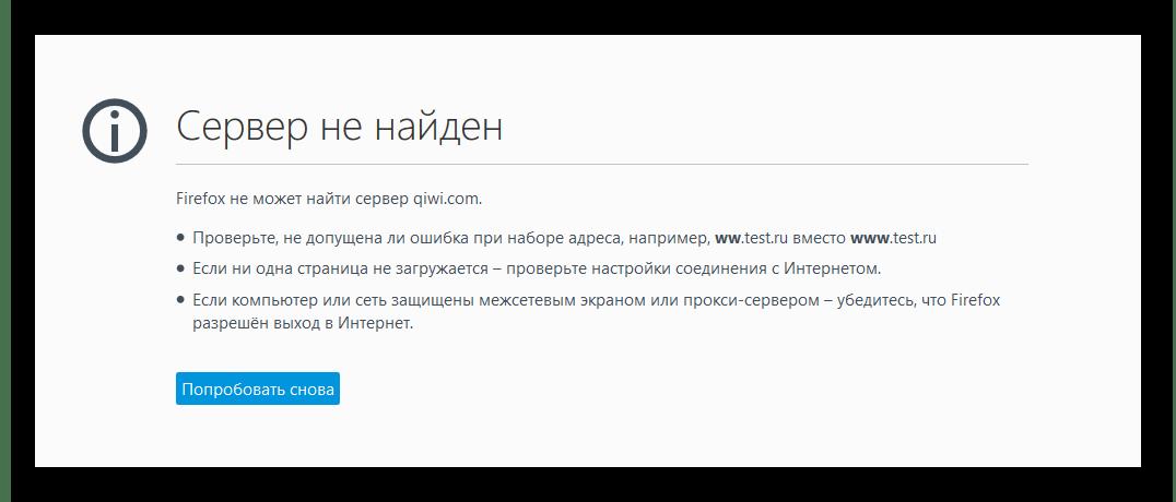 Ошибка доступа к сайту Киви