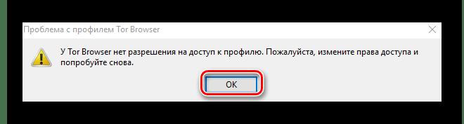 Ошибка при запуске программы Tor