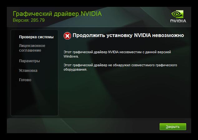 Ошибка возникающая при некорректной установке драйвера для видеокарты Nvidia