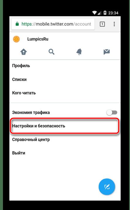 Основное меню учетной записи в мобильной версии Твиттера