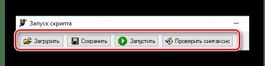 Основные кнопки в окне редактора сценариев AVZ