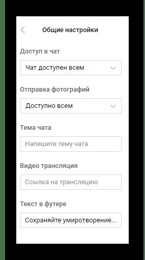 Основные настройки чата в чате в группе ВКонтакте
