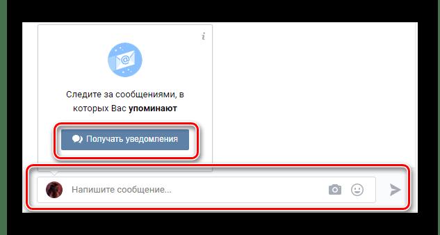 Основные поля чата в чате в группе ВКонтакте