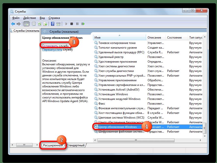 Остановка службы в Центра обновления Windows в окне Диспетчера служб в Windows 7