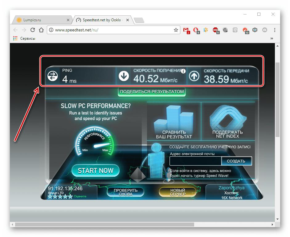 Отчёт об окончании проверки SpeedTest