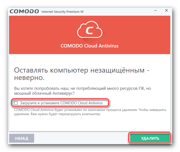 Отказываемся от облачного антивируса Comodo и жмем кнопку Удалить
