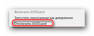 Отключаем AVZGuard
