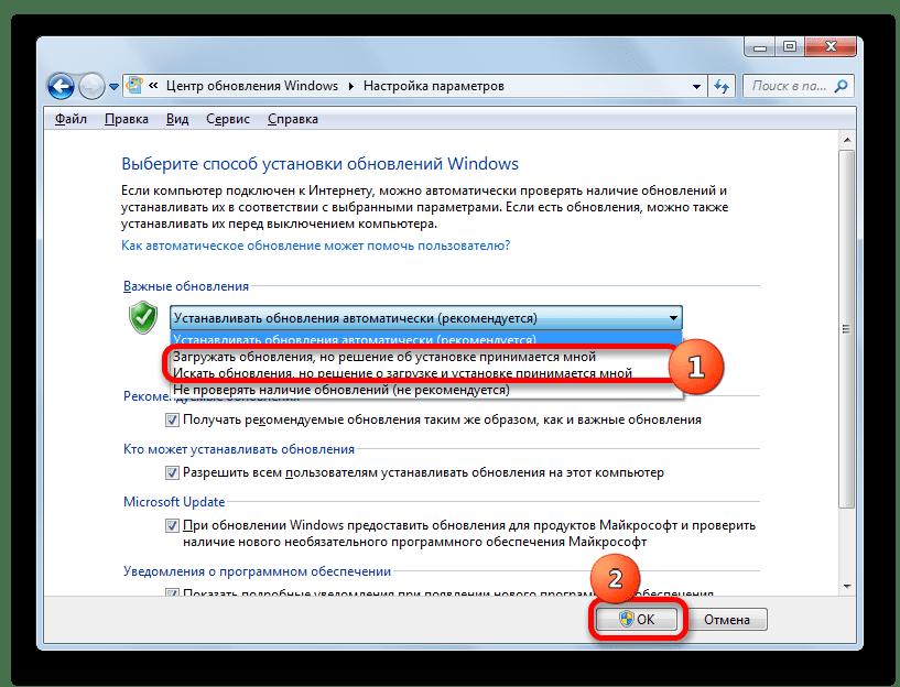 Отключение автоматических обновлений в окне включения или отключения автоматического обновления в Windows 7