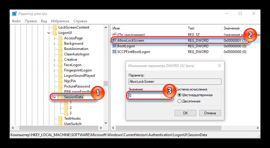 Отключение экрана блокировки в Виндовс 10 через редактор реестра