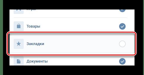 Отключение функции закладки в параметрах отображения пунктов меню в настройках ВКонтакте