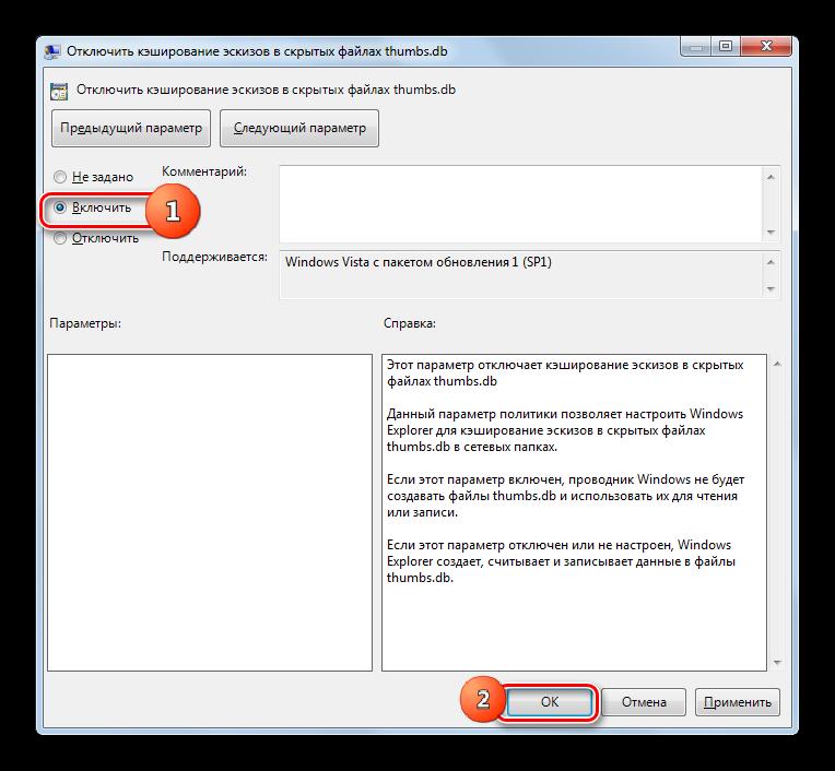 Отключение кэширования эскизов в скрытых файлах thumbs.db в окне редактора локальной груповой политики в ОС Windows