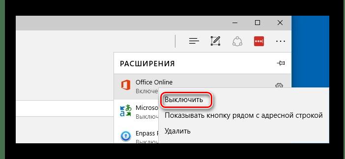Отключение расширения в Microsoft Edge